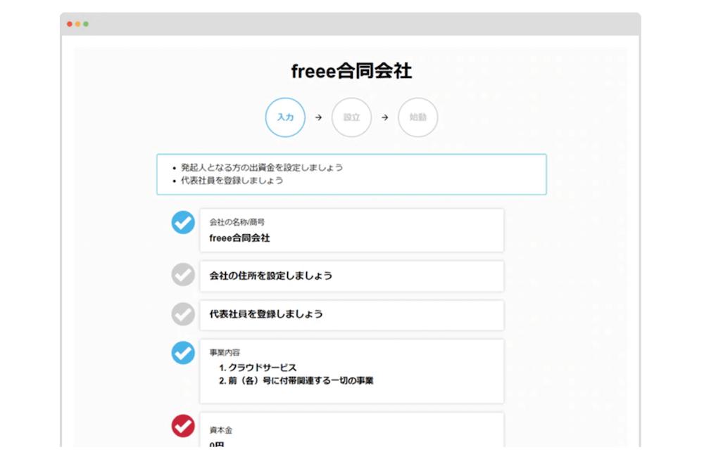 会社設立フリー_STEP1入力