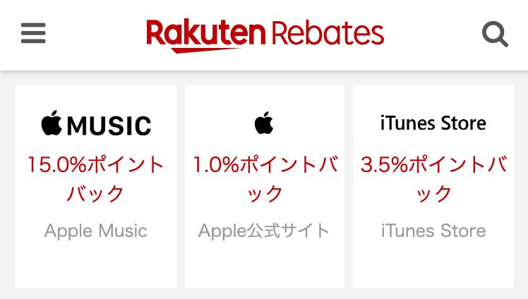 楽天Rebates(リーベイツ)